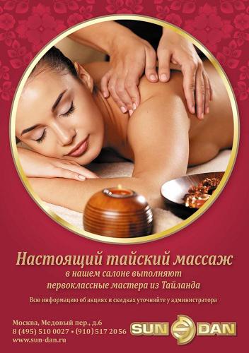 Приглашаю на массаж не салон